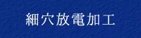 細穴放電加工(事業紹介)