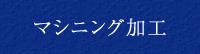 マシニング加工(事業紹介)