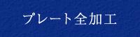 プレート全加工(事業紹介)