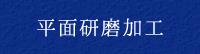 平面研磨加工(事業紹介)