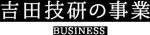 吉田技研の事業